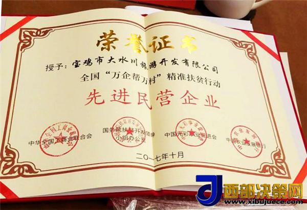 宝鸡大水川旅游公司荣获全国精准扶贫先进民营企业称号