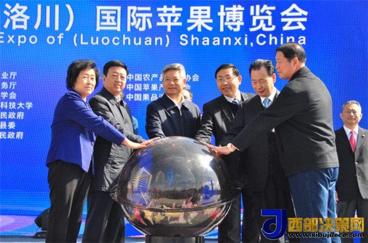 第十届中国・陕西(洛川)国际苹果博览会在洛川隆重开幕