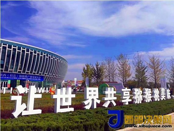第六届中国・陕西(眉县)猕猴桃产业发展大会在眉县隆