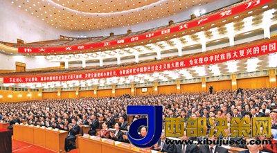 党的十九大举行预备会议和主席团第一
