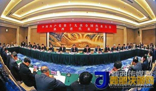党的十九大陕西代表团举行全体会议