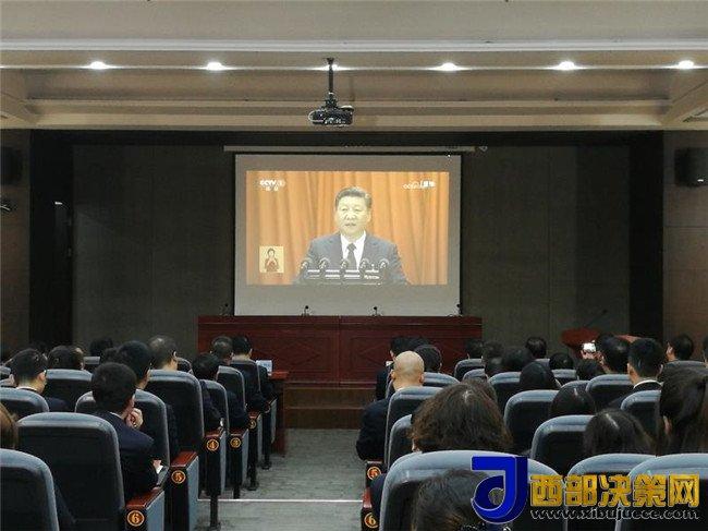 东岭集团党委组织收看十九大开幕式