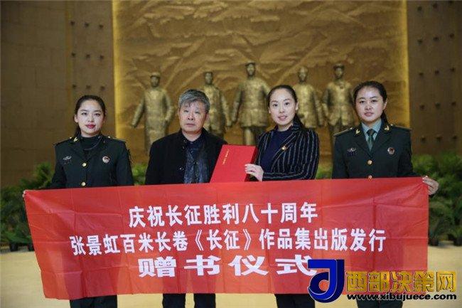 中国长征画院院长张景虹向南梁革命纪念
