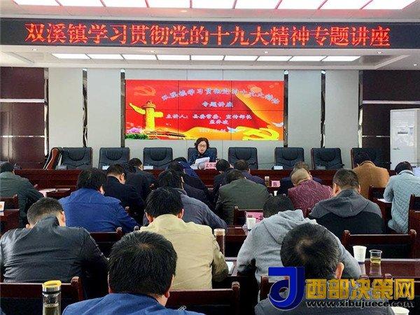 汉中城固县宣传部部长孟乔凌到双溪镇宣