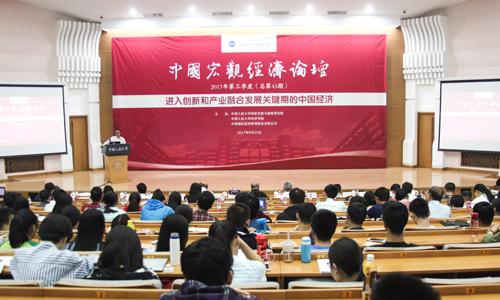 中国宏观经济论坛:全面构建政府和市场的新型协同关系