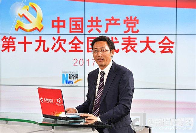 李君如:中国特色社会主义新时代有两大新任务