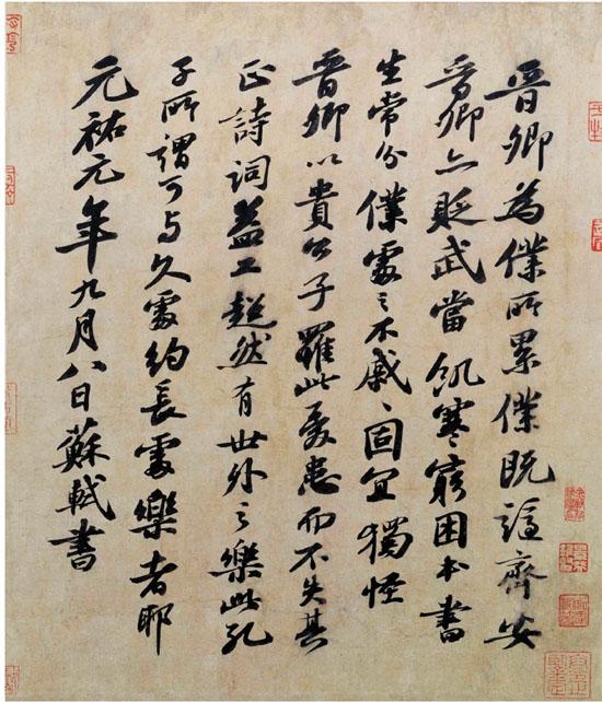 从苏轼题王诜诗帖看古时文人的娴雅