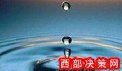 【榆林市创建国家节水型城市公益广告】滴水