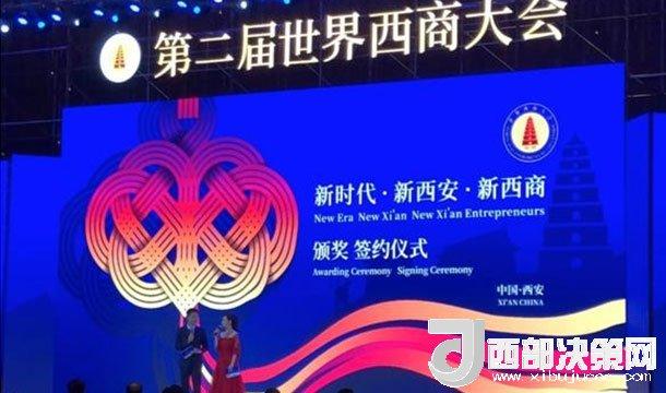 第二届西商大会颁奖签约仪式举行 共签约项目53个