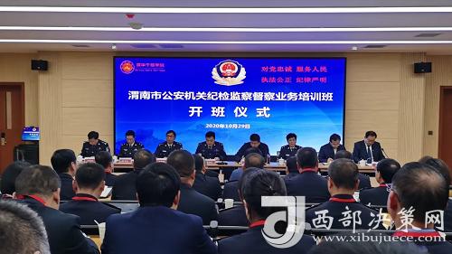 渭南市公安机关纪检监察督察业务培训班在渭华干部学院