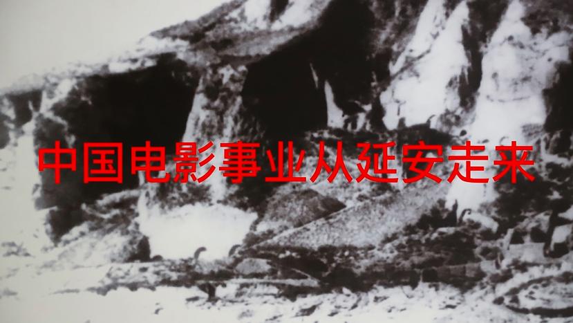 中国电影事业从延安走来