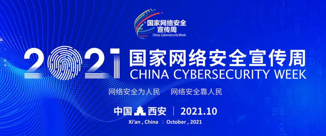 2021年国家网络安全宣传周新闻发布会