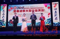 陕西省社会福利事业发展基金会: