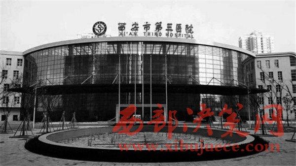 <strong>新三甲医院――西安市第三医院今起开诊试运行</strong>