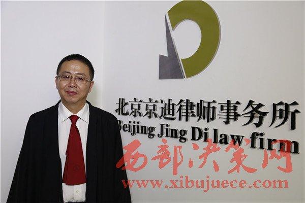 访北京京迪律师事务所主任刘宏伟