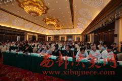 第一届中美创新创业教育高峰论坛在西安成功举行