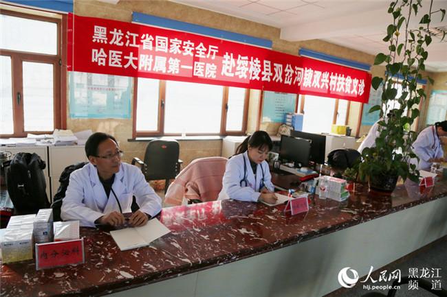 黑龙江省国家安全厅联合医疗专家义诊送健康助扶贫