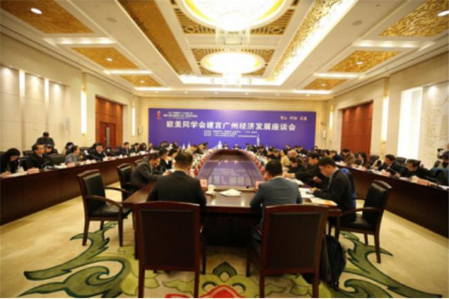 广州如何打造最漂亮的一颗星?海归建言穗经济社会发展