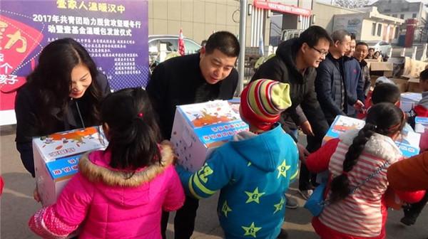 2017汉中市壹基金温暖包发放启动仪式在城固县举行