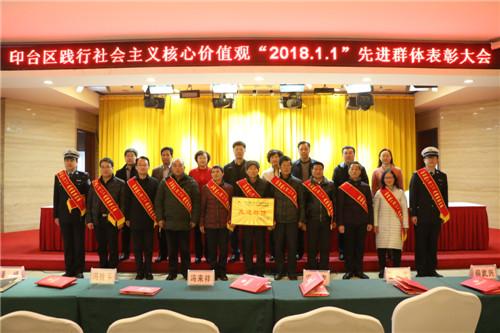 铜川印台区召开践行社会主义核心价值观先进群体表彰大
