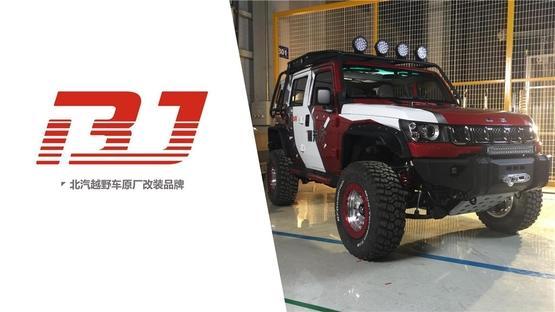 北京BJ40改装套件发布 提升越野性能