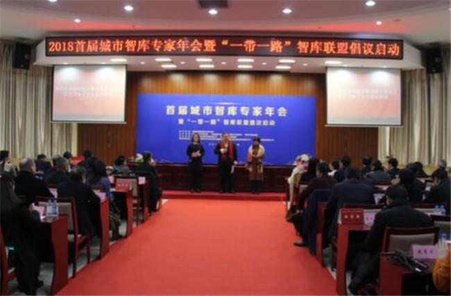 """""""一带一路""""智库联盟倡议启动在京成功举行"""