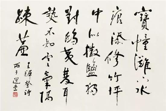 饶宗颐书画作品网上展厅