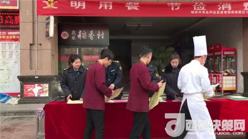 """榆林市食品药品监督管理局高新区分局开展""""文明餐桌""""宣传活动"""