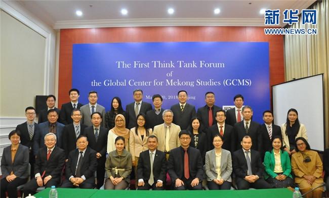 首届全球湄公河研究中心智库论坛在京召开