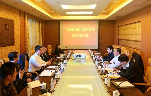 中国科学院副院长、党组成员张涛调研中科院成都分院