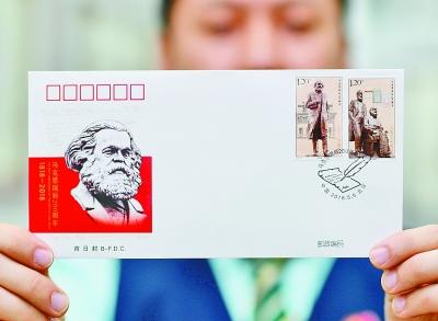《马克思诞辰二百周年》纪念邮票发行