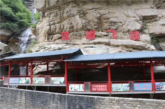 避暑休闲・浏览度假自然风景区――蓝田流峪飞峡