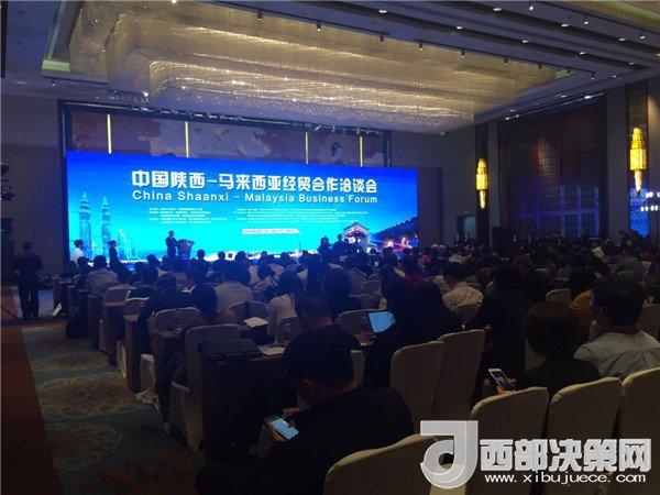 中国陕西――马来西亚经贸合作洽谈会在西安举行