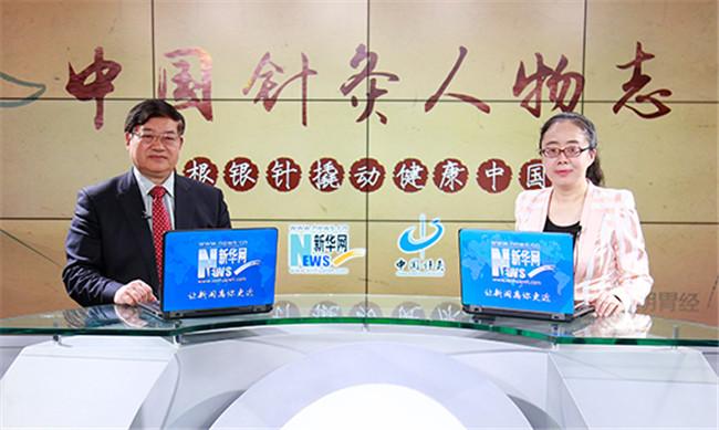 刘保延:建立临床疗效评价体系 促针灸国际化