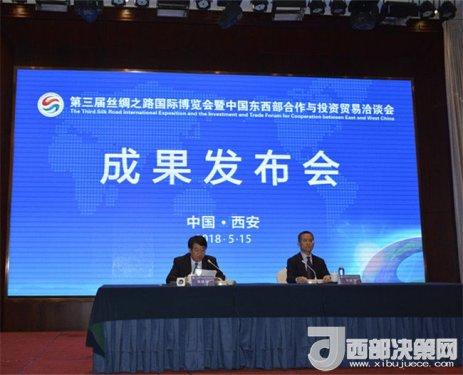 第三届丝博会陕西省推出重点推介项目430个 总投资1.02