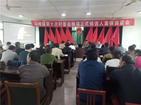 汉中洋县马畅镇召开第十次村委会换届正式候选人集体约谈会
