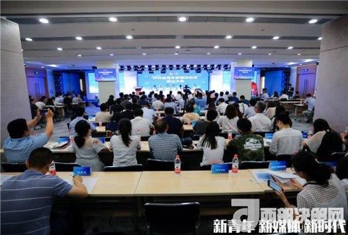 陕西省青年新媒体协会成立