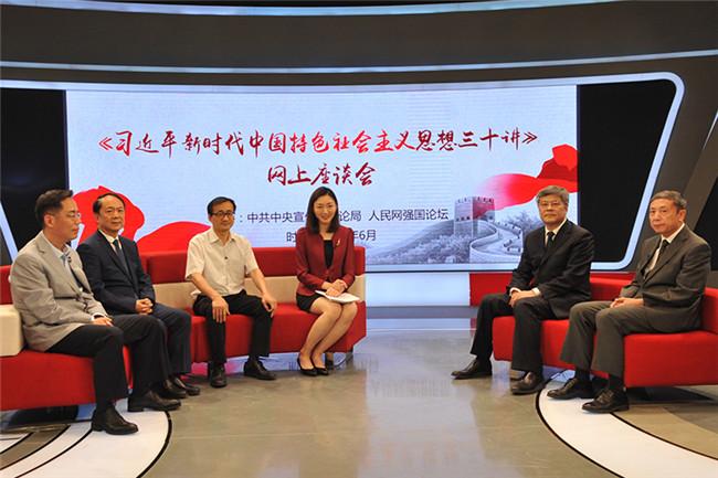 《习近平新时代中国特色社会主义思想三十讲》网上座谈