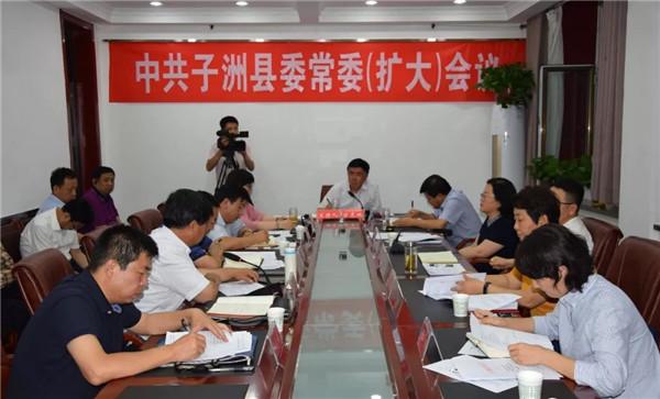 榆林市子洲县委书记方虎城主持召开县委常委扩大会议