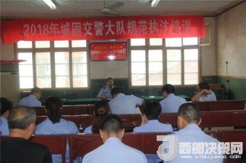 汉中城固交警大队强化执法培训.提升民警执法水平