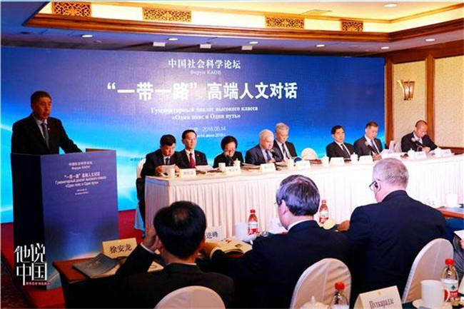 """""""一带一路高端人文对话""""在京举行 多国驻华大使建"""