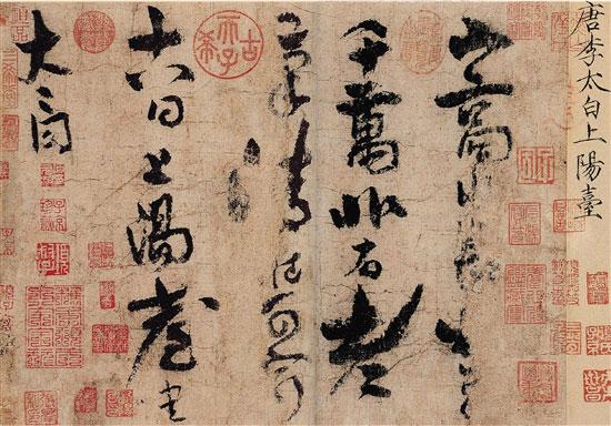 """李白唯一书迹现身""""张伯驹先生诞辰120周年纪念展"""""""