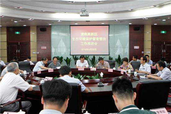 渭南高新区召开生态环境保护督查整改工作推进会