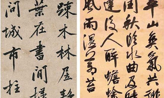 翰逸神飞――苏博馆藏历代书法名品展