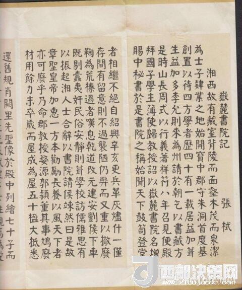 周昭怡为千年学府岳麓书院讲堂屏壁书写的《岳麓书院记》