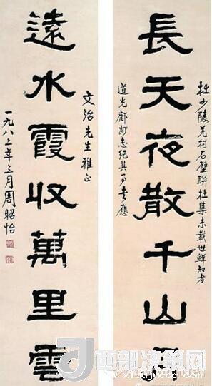 周昭怡 长天・远水联|136cm34cm2