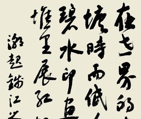 王水法书法作品欣赏