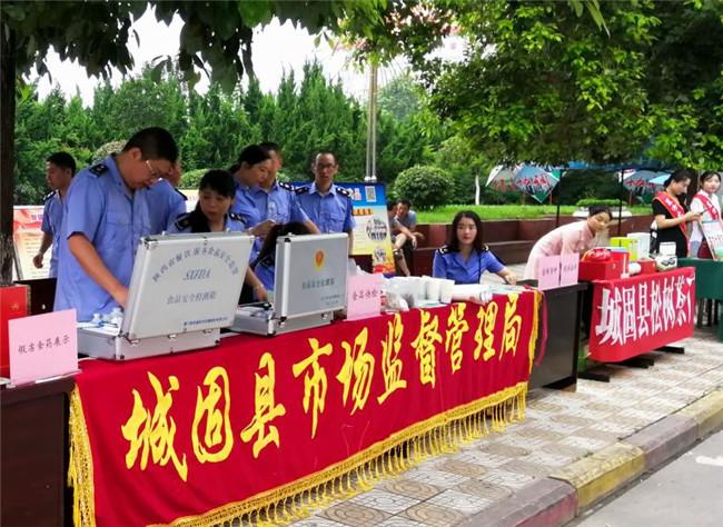 汉中城固启动2018年食品安全宣传周活动
