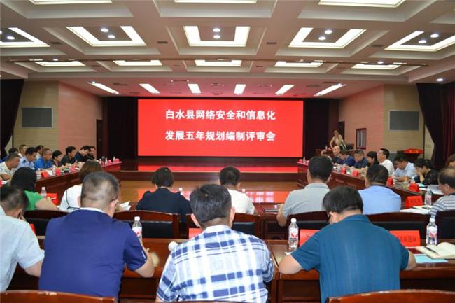 渭南市白水县网络安全和信息化发展规划顺利通过评审