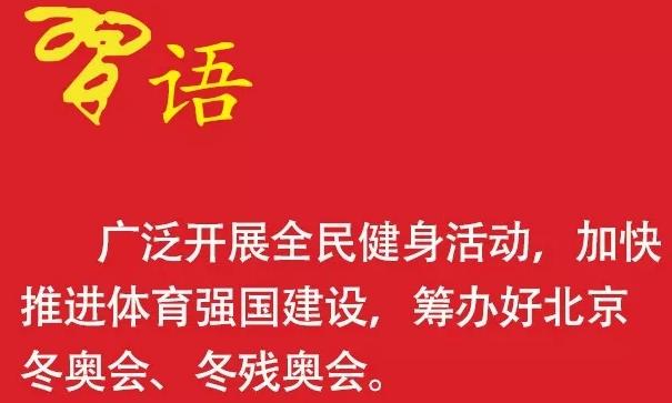 北京奥运十周年,看习近平的体育强国
